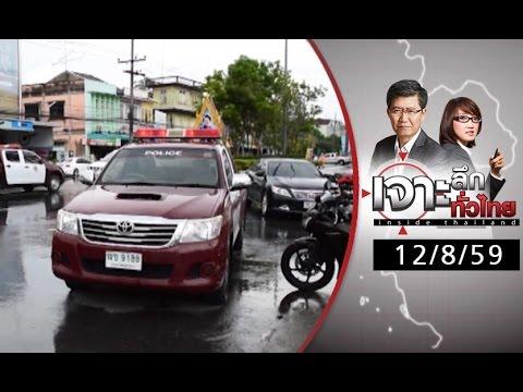 เจาะลึกทั่วไทย 12/8/59 : ระเบิด-ไฟไหม้ซ้ำ เกิดอะไรขึ้นกับตรัง