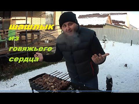 Шашлык из говяжьего сердца, супер маринад, Рецепт от Рината