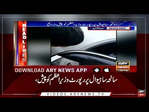Headlines ARYNews 1400 23rd January 2019سانحہ ساہیوال پررپورٹ وزیراعظم کو پیش،