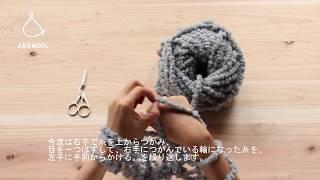 AND WOOL No.6のモコモコ糸を使用した 腕編みスヌードの作り方です。 編...