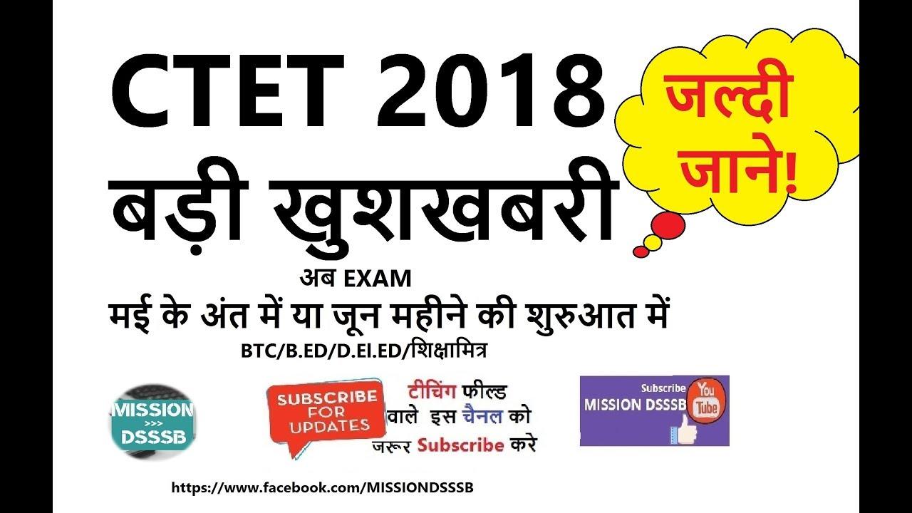 Ctet 2018 Exam Date Notification इन तज र खत म त य र श र Ctet 2018 Latest News Ctet 2018 Youtube