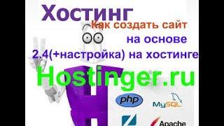 как создать сайт для Minecraft сервера(настройка) на хостинге Hostinger.ru