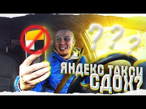 День, когда Яндекс такси сдох? БТ#96 извоз 2020 ситимобил