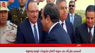 لحظة وصول الرئيس عبد الفتاح السيسي إلى محافظة بني سويف - فيديو