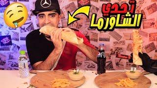 تحدي الشاورما بعجلة الحظ الغامضة بين سيد والجني - Mystery Wheel Of Shawarma Challenge