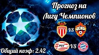 Прогноз на 4-й тур Лиги Чемпионов! Монако-ЦСКА и ПСВ-Бавария
