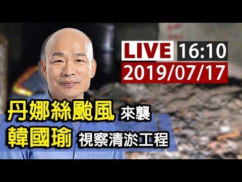【完整公開】LIVE 丹娜絲颱風來襲 韓國瑜視察清淤工程