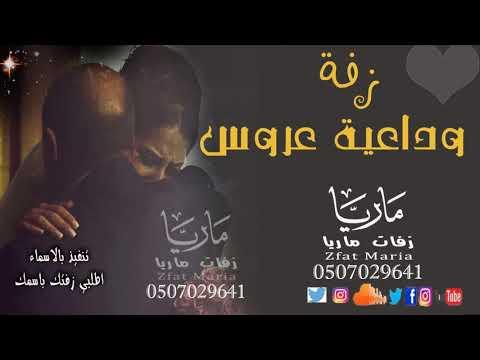 وداعية عروس اجمل زفة وداعية عروس من ابوها    يابوي الغالي    ابو العروس يودع العروس