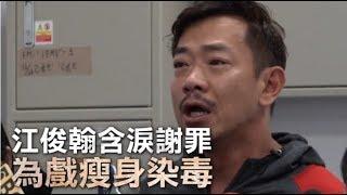 江俊翰稱為戲瘦身染毒 含淚謝罪「盡量責罵我」 | 蘋果娛樂 | 台灣蘋果日報 thumbnail