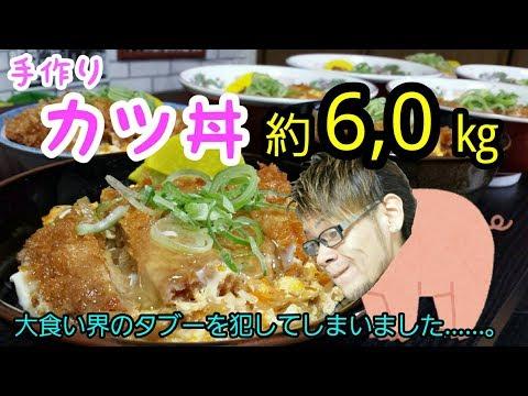 【大食い】カツ丼 約6.0㎏(※大食いのタブーを犯しながら...。)