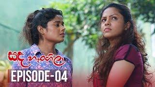 Sanda Hangila | Episode 04 - (2018-12-06) | ITN Thumbnail