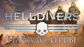 HellDivers Начало Игры (First Minutes PC Gameplay 60FPS)