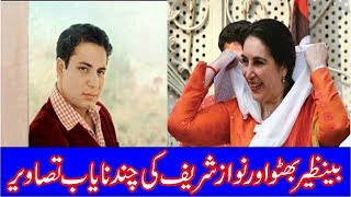 Rare Pics of Benazir Bhutto and Nawaz Sharif You have Never Seen Before