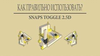 [ОТВЕТ] 3D MAX. Как правильно использовать SNAP TOGGLE 2.5D ? Видеоурок по 3д максе