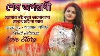Oporadhi | Sesh Oporadhi | Ankur Mahamud Feat Arman Alif | Bangla New Song 2018 | Official