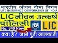 lic jeevan utkarsh policy, lic 846 plan in hindi,lic plan 2017, LIC'S JEEVAN UTKARSH