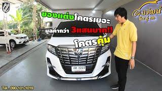 ขายกันตรงๆ : TOYOTA ALPHARD 2 5SC รถครอบครัวที่แท้จริง!! คุ้มสุดในไทยกับของติดรถมูลค่า 300,000 บาท!!