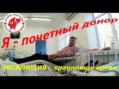 Я Почетный Донор России 2018