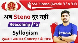 12:00 PM - SSC Steno 2019   Reasoning by Hitesh Sir   Syllogism