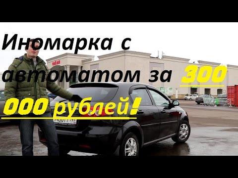 Chevrolet Lacetti - надёжная иномарка с АКПП за 300000 руб.