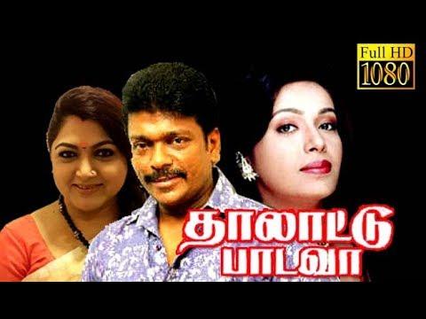 Thalattu Padava | Parthiban, Rupini, Kushboo | Superhit Tamil Movie HD