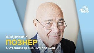 Владимир Познер: Чего боится 'Единая Россия' и кто станет человеком года