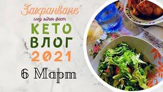 КЕТО ВЛОГ / 6 Март 2021 / Захранване след ЯФ / Ден 8