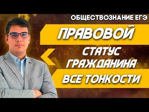 ЕГЭ Обществознание 2020 | Право | Конституция РФ | Правовой статус человека и гражданина