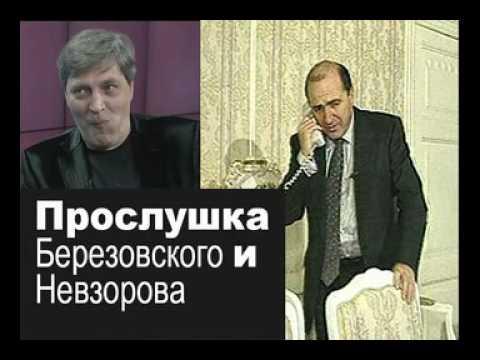 Березовский - Невзоров.  Прослушка