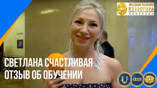 Светлана Счастливая | Отзыв об обучении в Академии Частного Инвестора
