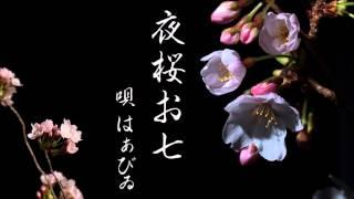 坂本冬美 - 夜桜お七(sakamoto huyumi - yozakuraoshichi)1998年Release...