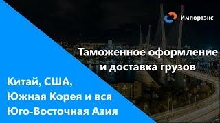 видео Доставка сборных грузов из ЮВА