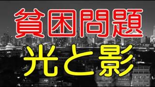 貧困問題※多摩ニュータウン・子供のいない公園~計画都市~光と影!日本全国に広がる富と貧困の二極化!その分かれ目とは?