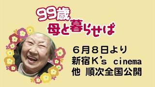 『99歳 母と暮らせば』予告