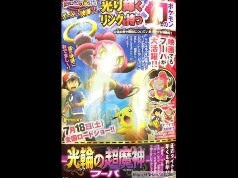 Pokemon Movie 18 Update - Hoopa: Grand Genie of the Ring