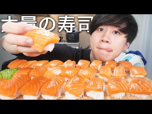 大量のサーモン寿司を作って食べたら幸せ【モッパン】