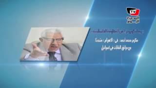 قالوا: عن الإخوان المسلمين في الكويت.. وحرائق الغابات في إسرائيل