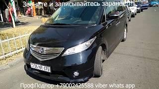 Авто в Армении Honda Elysion 2006 2,4 правый руль Авторынок Ереван 2019