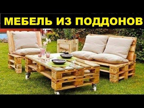 Мебель из Поддонов и паллет как бизнес идея
