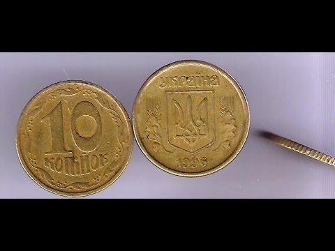 Монета 10 копеек 1996 года украина цена 2 копейки 1980 года цена ссср