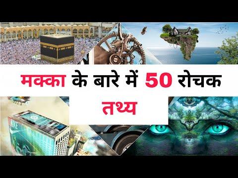 मक्का के बारे में 50 रोचक तथ्य   Top 50 Facts About Mecca City  