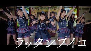 【MUSIC VIDEO】ラッタンプイコ【アップアップガールズ(2)】