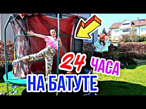 24 ЧАСА НА БАТУТЕ / 24 часа Челлендж / Сестрички Life