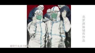 首都艺术家情系疫区 推出公益歌曲《爱是桥梁》【新闻资讯 News】