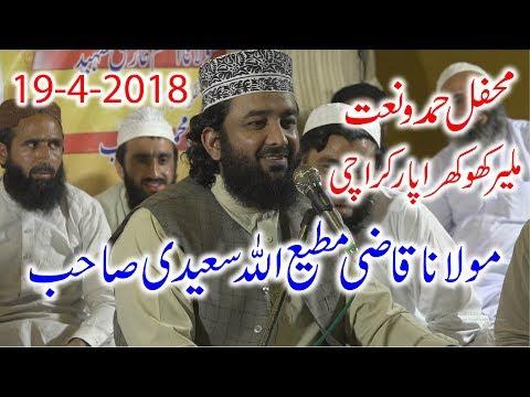 19-4-2018 Molana Qazi MatiUllah Saeedi Sahab In Malir Khokharapar Karachi