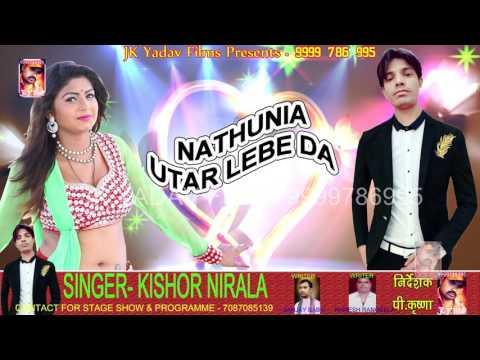 नथुनिया उतार लेबे दा@ NATHUNIA UTAR LEBE DA Bhojpuri hot Songs