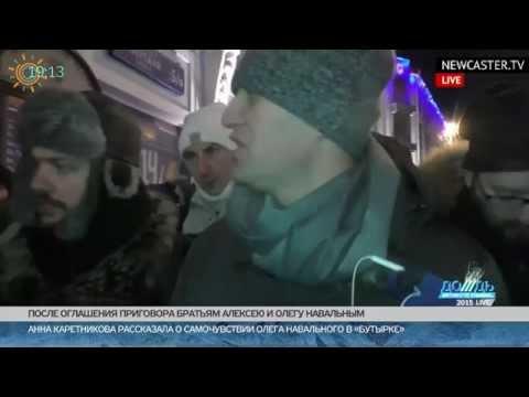 Навального задержали на Тверской. 30 декабря 2014