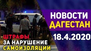 Новости Дагестана за 18.04.2020 год