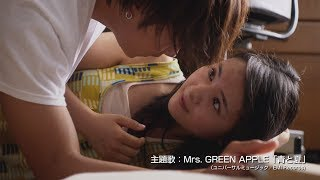 """葵わかな、佐野勇斗と""""急接近"""" 映画「青夏 きみに恋した30日」予告編 主題歌はMrs. GREEN APPLE"""