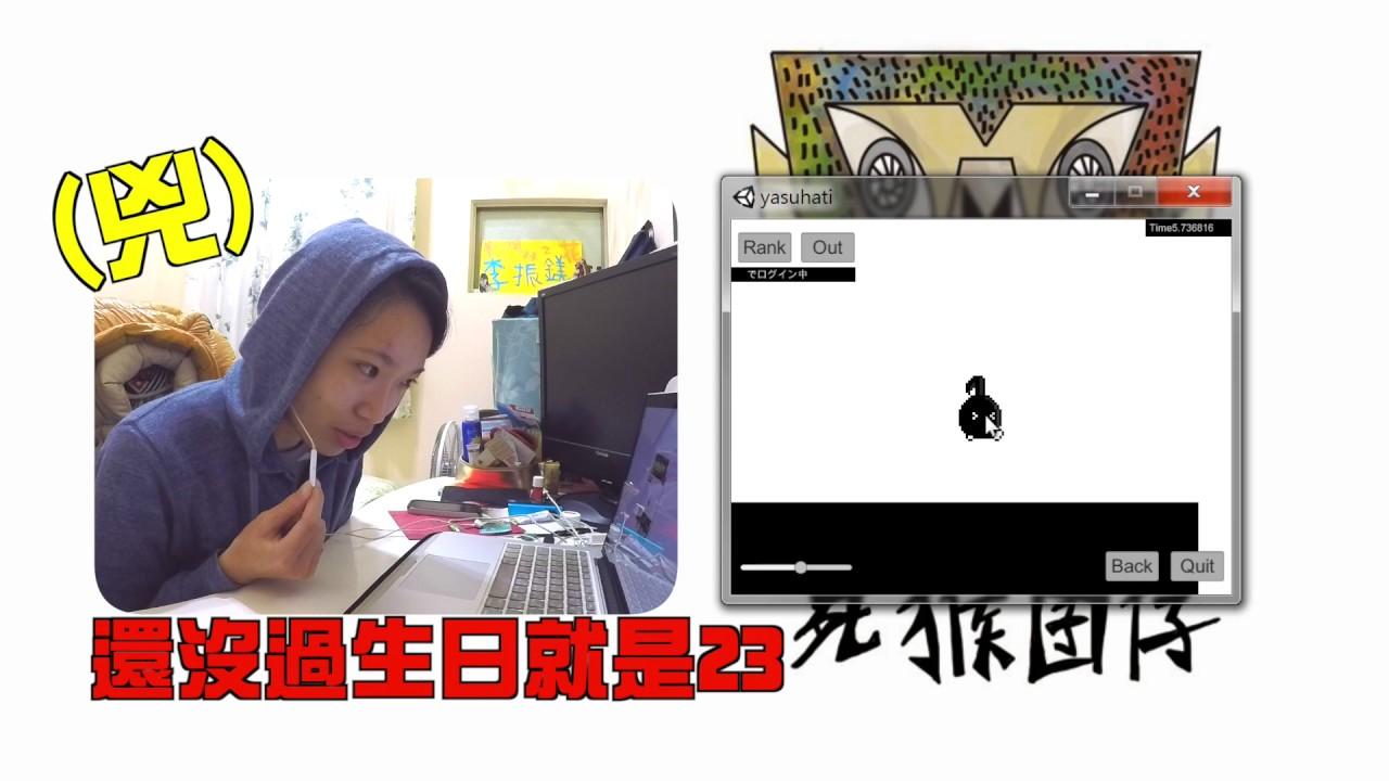 【休むな!8分音符ちゃん】用自介玩八分音符醬 - YouTube
